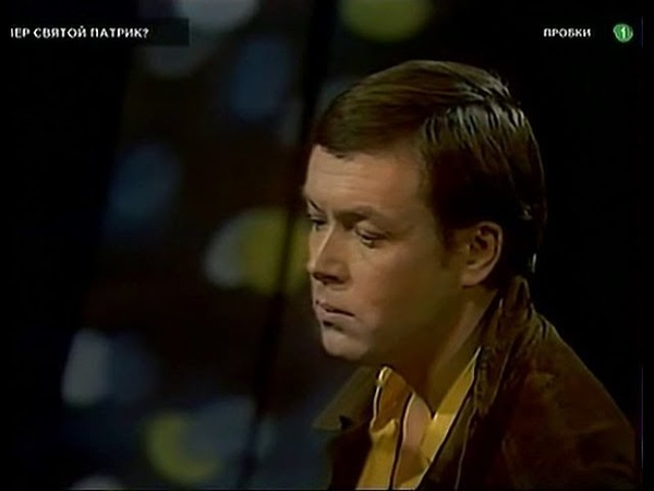 Когда умер святой Патрик? (Телеспектакль Ленинградского телевидения СССР, 1980)
