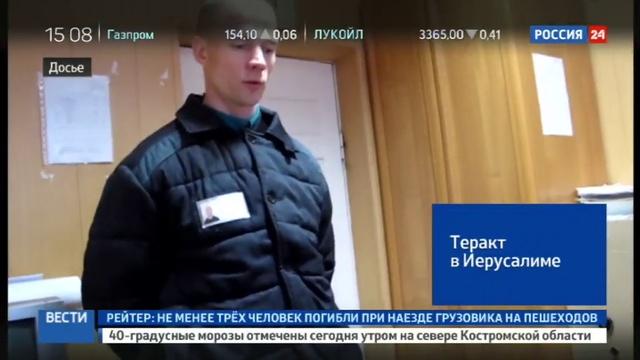 Новости на Россия 24 • Дадин переехал в алтайскую колонию