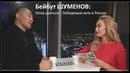 Бейбут ШУМЕНОВ Я готов драться с Лебедевым хоть в России
