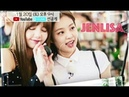 Jenlisa Moments in Blackpink House [Jennie and Lisa Cuts 2]
