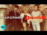 КАРОЛИНА - Дискобар (Альбом 1990)