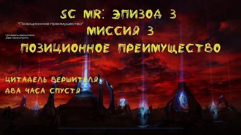 StarCraft Mass Recall 7.0 Миссия 3.3 Позиционное преимущество [Higher Ground]