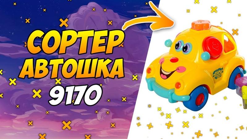 JT Игра Автошка 9170 музыкальный сортер