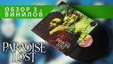 Обзор и сравнение пластинок Paradise Lost - Icon
