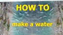 Создание воды на макете
