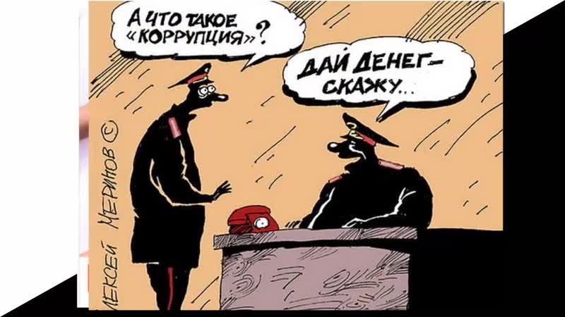День борьбы с коррупцией — дата праздника, история, поздравления.