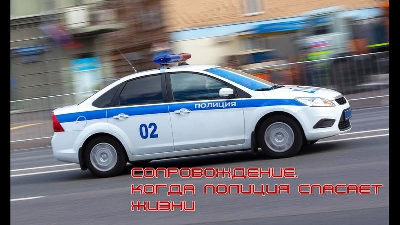 Сопровождение. Когда полиция спасает жизни