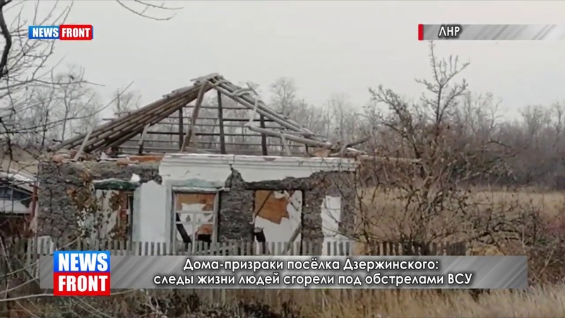 Дома призраки посёлка Дзержинского следы жизни людей сгорели под обстрелами ВСУ