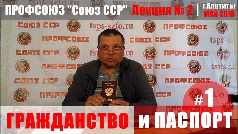 Паспорт и гражданство ч 1   Профсоюз Союз ССР   май 2018