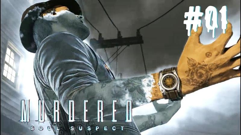 Murdered Soul Suspect 01 Смерть