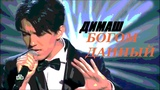 Dimash Kudaibergenov # Love of tired svans #Voice of the soulГОЛОС ДУШИ