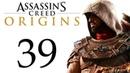 Assassin's Creed Истоки Союз мятежников Убийство в храме 39 побочки PC