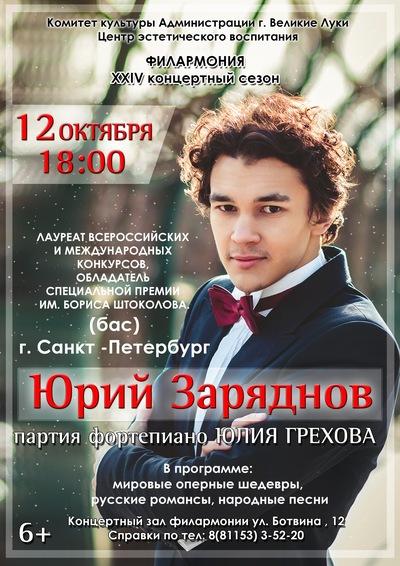 Юрий Заряднов