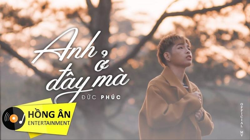 Anh Ở Đây Mà - Đức Phúc x Thảo Nhi x Huy Trần (AOĐM) | Official MV