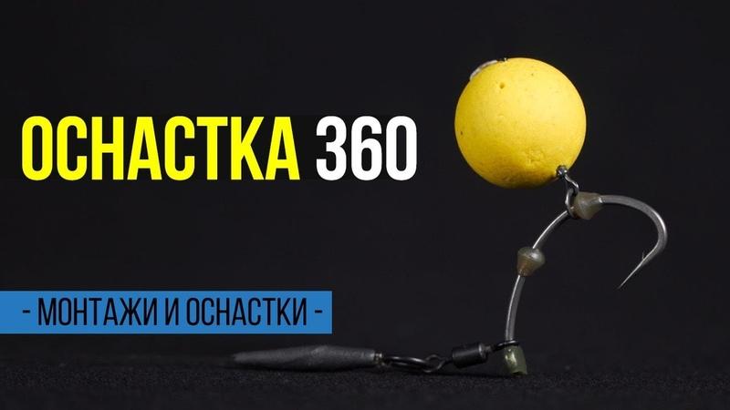 Карпфишинг TV Карповая оснастка 360 RIG
