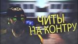Контра сити мой тимейт с читами не палится)