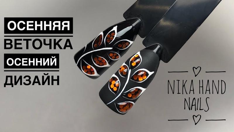 Осенняя веточка 🍂 Осенний дизайн ногтей 🍂 Осень 2018 🍂 Nails design