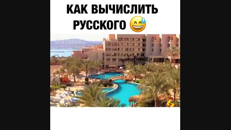 Как вычислить русского
