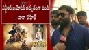 Hero Nara Rohit Review On NTR Kathanayakudu Movie | TV5 News