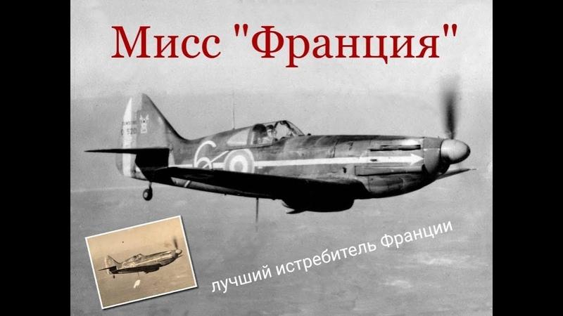 Французский истребитель Девуатин D.520 | Dewoitine. Истребители союзников во второй мировой войне