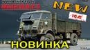 НОВИНКА СБОРНАЯ Модель W.O.T. 6 Британский грузовой автомобиль от ICM масштаб 1:35