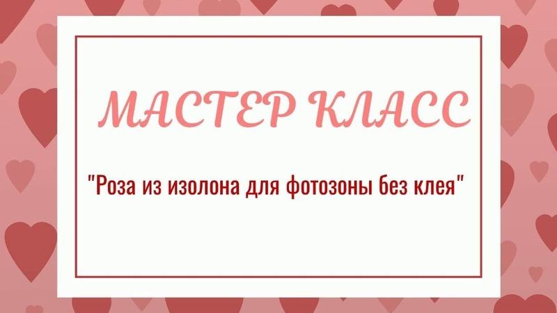 РОЗА из ИЗОЛОНА без клея Декор для фотозоны Мастер класс 2018
