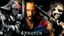 47 ронинов HD 2013
