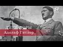 Адольф Гитлер Диктаторы