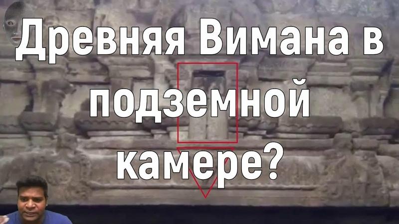 Древняя Вимана в подземной камере