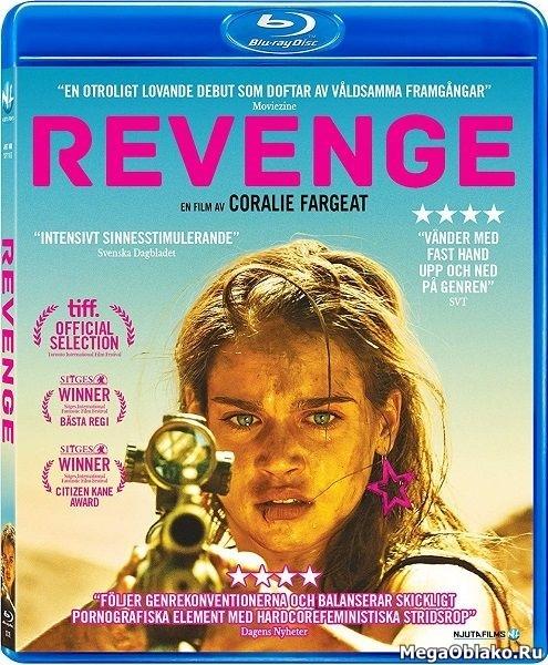 Выжившая / Revenge (2017/BDRip/HDRip)