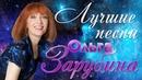 Ольга Зарубина Лучшие песни Разлучница