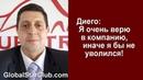 Questra AGAM - Диего: Я очень верю в компанию, иначе я бы не уволился!