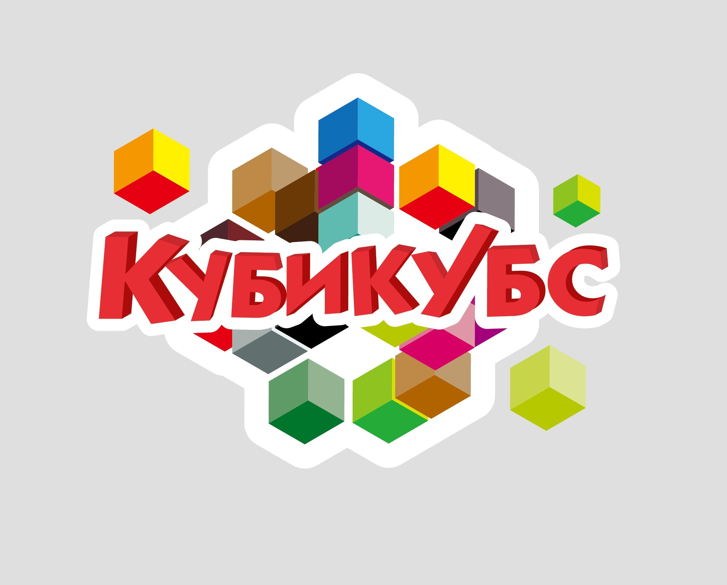 КубКубс