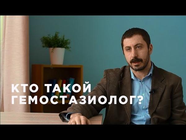 Кто такой врач гемостазиолог Рассказывает врач гематолог Илья Серебрийский