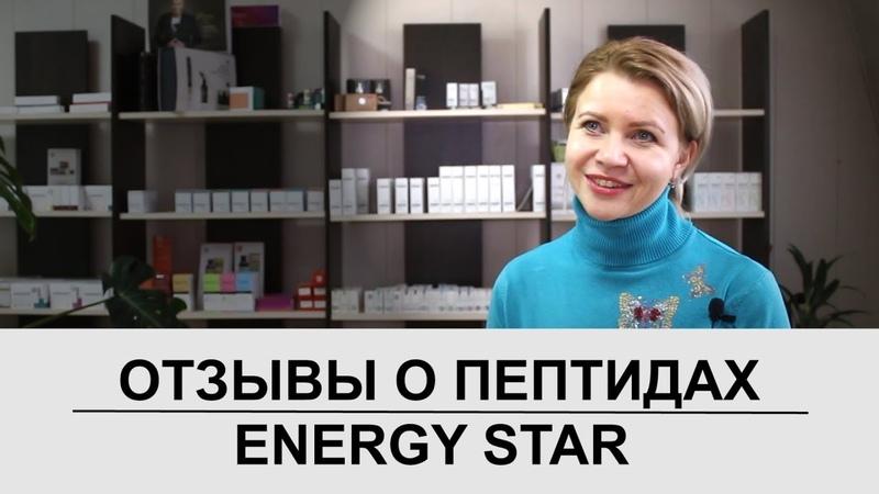 Отзыв о пептидах Хавинсона Energy star