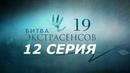 БИТВА ЭКСТРАСЕНСОВ 19 СЕЗОН 12 ВЫПУСК (СЕРИЯ) HD от 08.12.2018г.