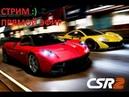 ЕДЕМ В НОВЫЙ РАЙОН Прохождение игр CSR Racing 2. №1 (Gameplay iOS/Android) ЧАСТЬ 12