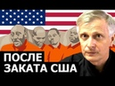 Россия после заката США. Валерий Пякин.