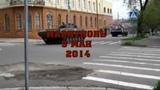 9 Мая 2014 год,Мариуполь.(Видеохроника)