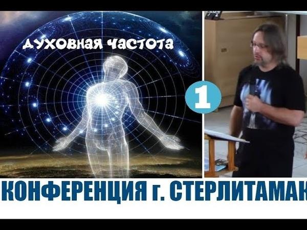 КОНФЕРЕНЦИЯ г. СТЕРЛИТАМАК (1 день) ...Дмитрий Крюковский (август 2018)