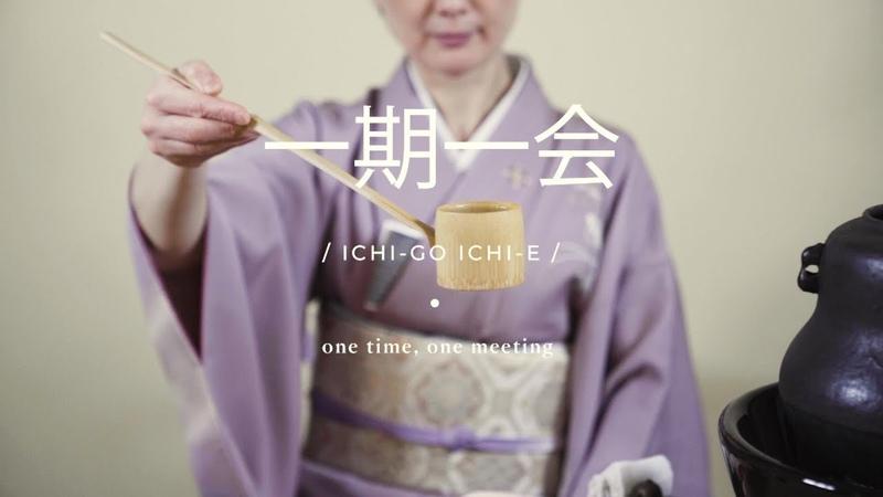 One Time One Meeting Japanese Tea Ceremony x Chabana Wagashi Shodō Chadō ASMR
