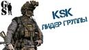 Лидер группы KSK - немецкий спецназ - обзор фигурки 1/6 от DAM Toys DAM 78054