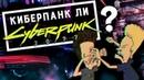 Cyberpunk 2077 - киберпанк или нет? Битва сверхразумов