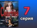 Без свидетелей 7 серия криминальная драма детектив мелодрама