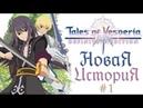 Tales of Vesperia: Definitive Edition   Прохождение на русском - 1 Новая история