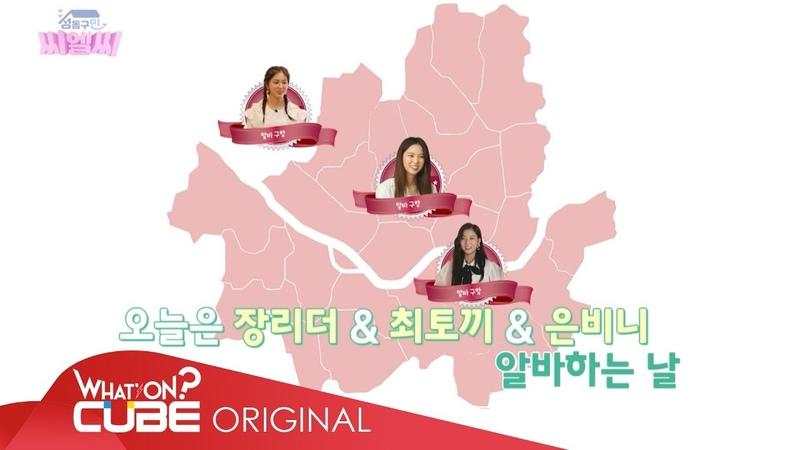 CLC(씨엘씨) - 성동구민 CLC EP. 03