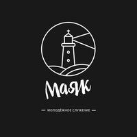 Логотип Молодежное служение РБЦ «Маяк»