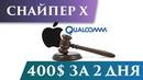 Apple vs Qualcomm – Прибыль для Снайпер Х