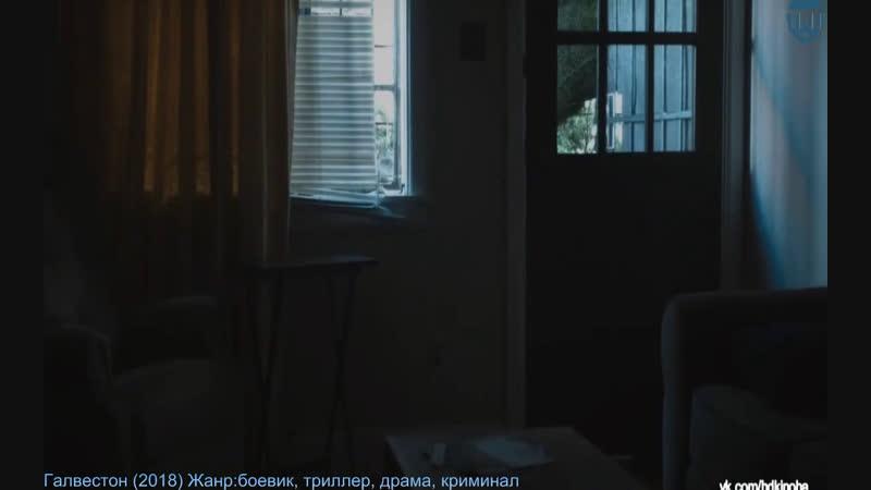 Галвестон (2018) Жанр:боевик, триллер, драма, криминал