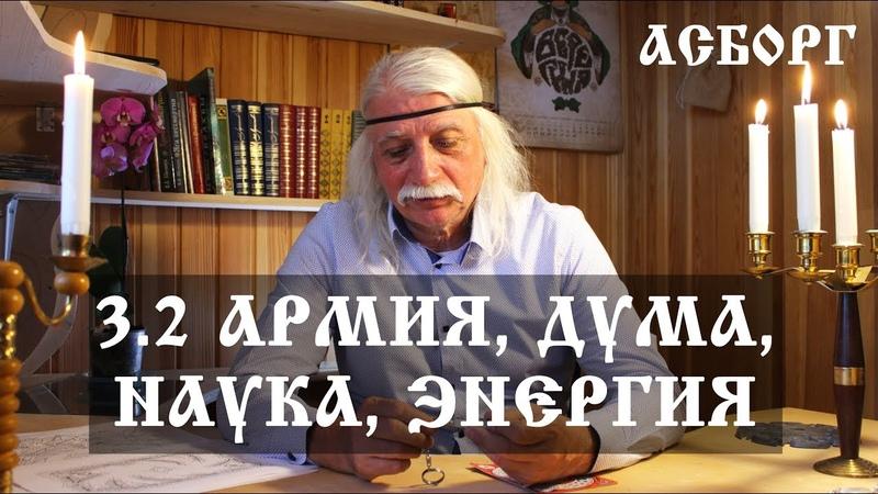 3 2 АРМИЯ ДУМА НАУКА ЭНЕРГИЯ Александр Тюрин в АсБорге